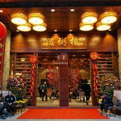 Zi Zhou Lou ( Pan Yu Square Main Branch) User Photo