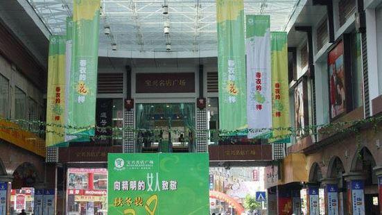 baoxingmingdian