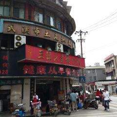 三鎮民生甜食館(勝利街店)用戶圖片