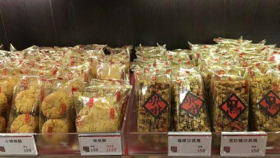 奇華餅家(中山北路二段店)