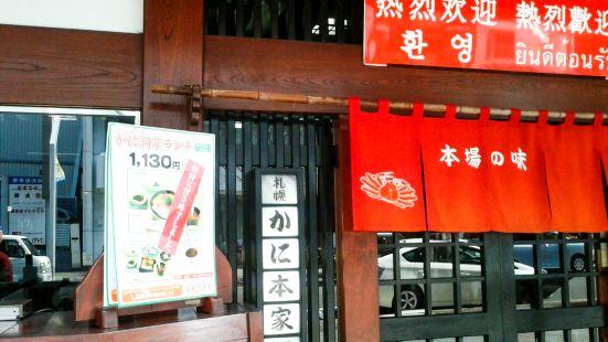札幌蟹本家(榮中央店)