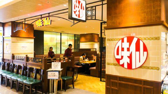 味仙(JR名古屋站店)