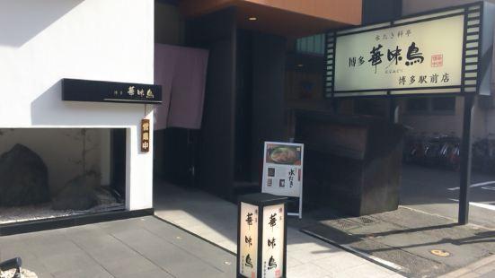 Hakata Hanamidori Hakata Station store