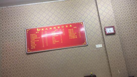 重慶攤攤面