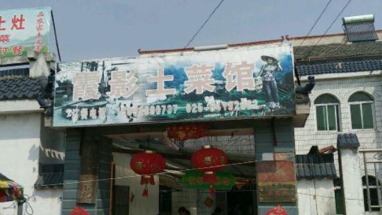 霞影土菜館