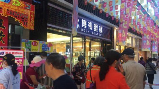 海鮮 國際購物中心