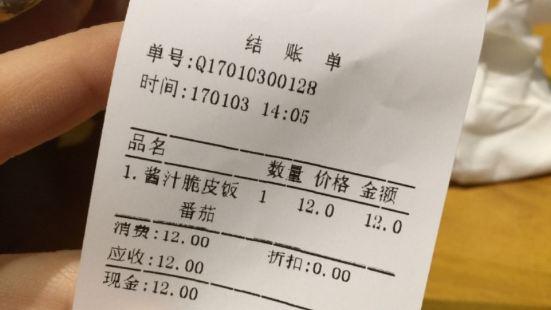 正忠鹽酥雞飯(德智園店)