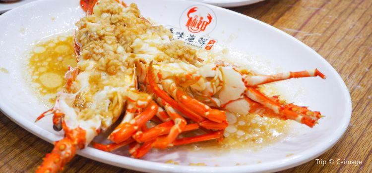 Linjie Xiangwei Seafood Restaurant1