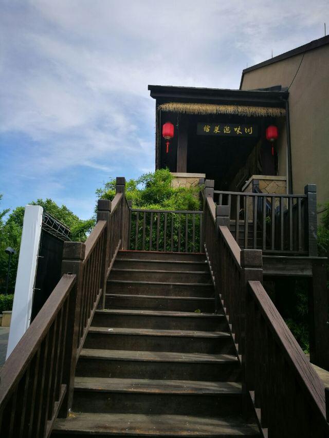 良渚文化村