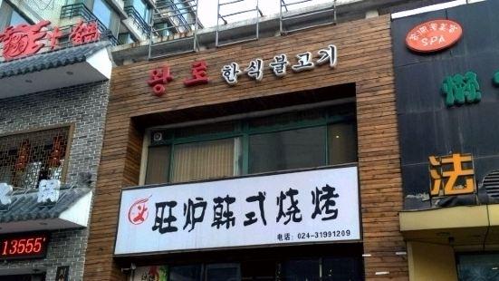 Wang Lu Korean BBQ( Da Yue Cheng )