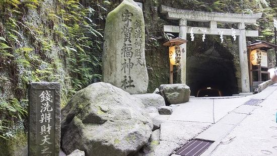 Ugafuku Shrine ( Goddess of Money Washing)