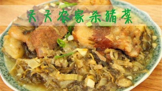 泊江海天天現殺豬燴菜(佳泰店)