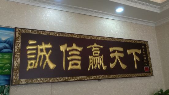 馬記蹺腳牛肉(中江一村店)
