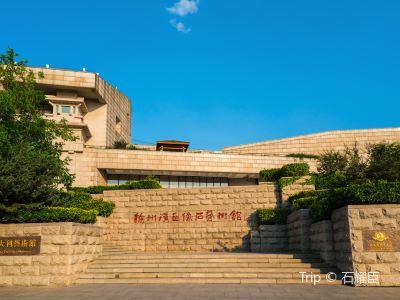 徐州漢画像石芸術館