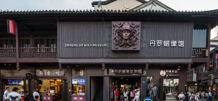Danluo Wax Museum