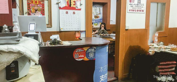 Jiu Long Restaurant2