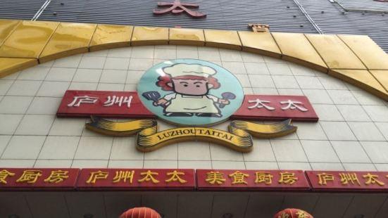 廬州太太(南七店)