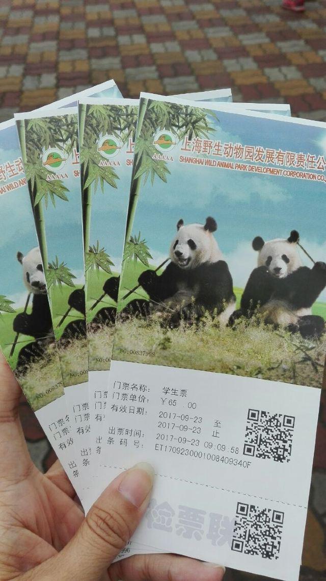 상하이 야생 동물원
