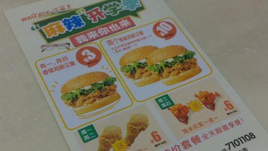 華萊士炸雞漢堡(淇縣店)