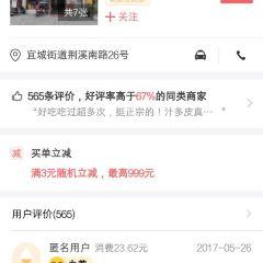 錫興緣(東山店)用戶圖片