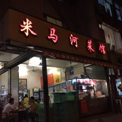 Mi Ma He ( Zhu Tang Road Main Branch) User Photo