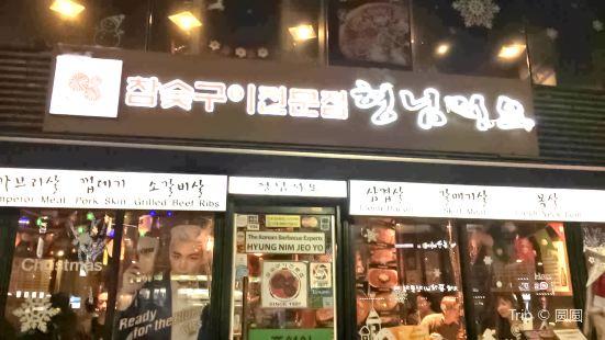 HYUNGNIMJEOYO(형님저요)