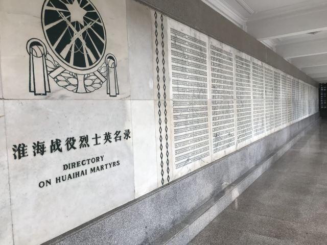 淮海戰役紀念館