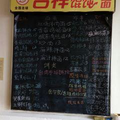 吉祥餛飩麵(莫爾道嘎店)用戶圖片
