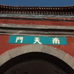 남천문 여행 사진