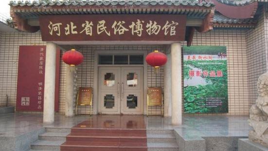 河北省民俗博物館