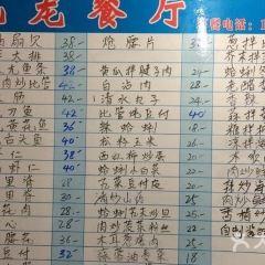 九龍餐廳(大沽路4號老店)用戶圖片