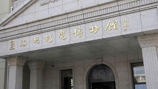 Xinghai Radio Museum