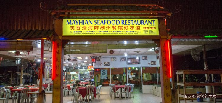 Mayhiang Live Seafood and Dim Sum Rsetaurant