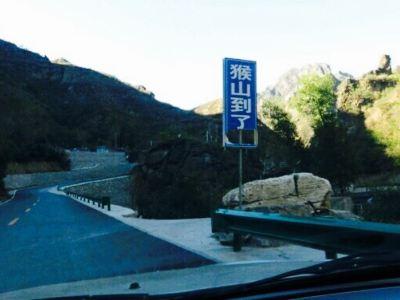 十渡獼猴大峽谷景區