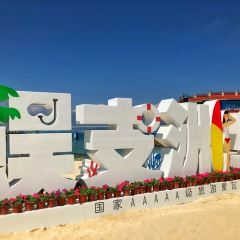 Wuzhizhou Island User Photo