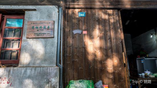 Fan Yanqiao Former Residence