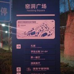 Yan'an University User Photo