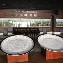 Zibo Ceramics Museum User Photo