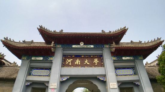 Henan University-Cultural Relic Hall