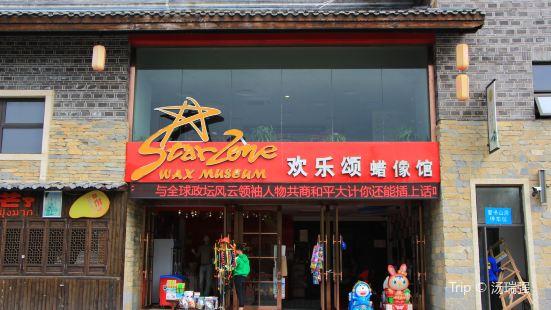 Huanglesong Wax Sculpture Museum
