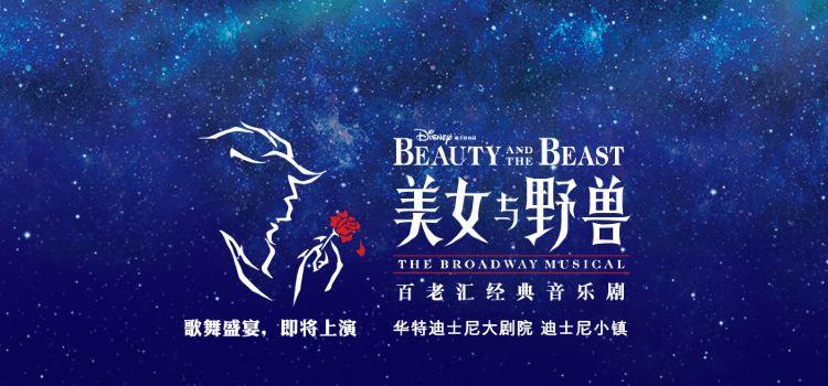《美女與野獸》音樂劇