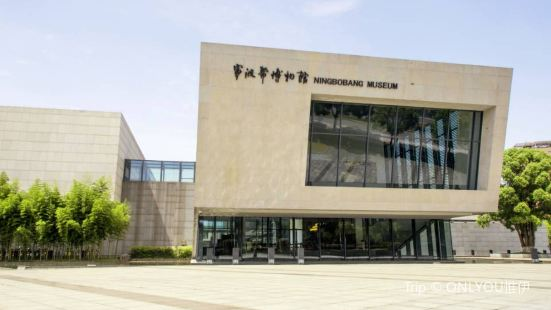 Ningbo Bang Museum