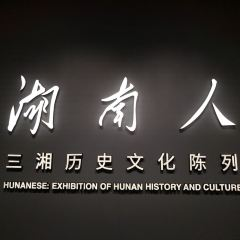 Hunan Provincial Museum User Photo
