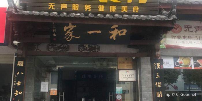 He Yi Jia Wu Sheng Ai Xin Restaurant1