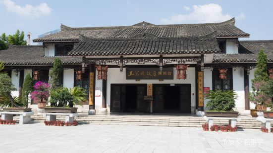 Former Residence of Wang Ruofei