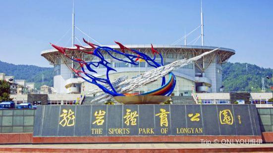 龍岩體育公園