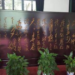 毛澤東詩詞碑林用戶圖片