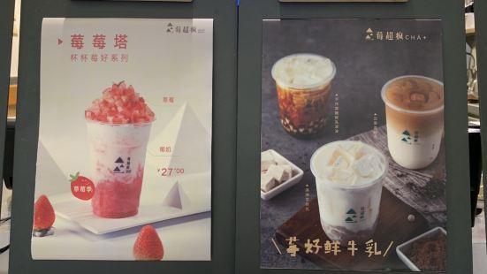莓超瘋(東二環泰禾廣場店)