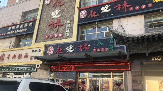 花之林人文茶餐廳