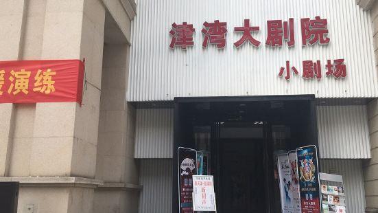津灣大劇院小劇場